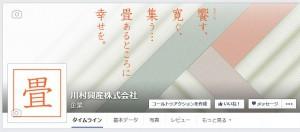 川村興産FBページイメージ